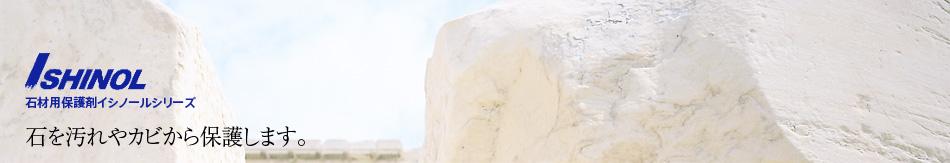 石材用洗浄剤イシノールシリーズ