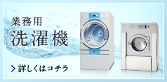 業務用洗濯機ページ